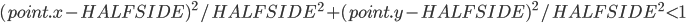 (point.x - HALFSIDE)^2 / HALFSIDE^2 + (point.y - HALFSIDE)^2 / HALFSIDE^2 < 1