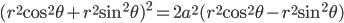 (r^2\cos ^2\theta +r^2\sin ^2\theta )^2=2a^2(r^2\cos ^2\theta -r^2\sin ^2\theta )