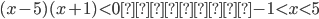 (x-5)(x+1)\lt0  ∴-1\lt x\lt5