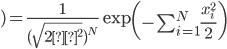 )=\frac{1}{(\sqrt{2π^2})^N} \exp \left(-\sum_{i=1}^{N} \frac{x_i^2}{2} \right)