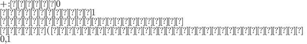 + : 加法 0\\ ・: 乗法 1\\ とこれらの逆演算\\ →体(加減乗除が可能な集合)\\  {0,1} \\