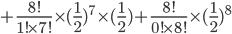 +\frac{8!}{1!\times7!}\times(\frac{1}{2})^7\times{(\frac{1}{2})+\frac{8!}{0!\times8!}\times{(\frac{1}{2})^{8}