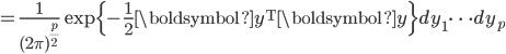 = \frac{1}{(2\pi)^{\frac{p}{2}}} \exp \{-\frac{1}{2} \boldsymbol{y}^{\mathrm{T}} \boldsymbol{y} \} dy_1\cdots dy_p