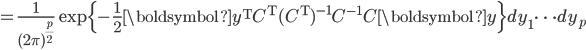 = \frac{1}{(2\pi)^{\frac{p}{2}}} \exp \{-\frac{1}{2}\boldsymbol{y}^{\mathrm{T}}C^{\mathrm{T}} (C^{\mathrm{T}})^{-1}  C^{-1}C \boldsymbol{y} \}dy_1\cdots dy_p