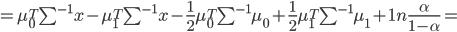 = mu_0^T sum^{-1} x - mu_1^T sum^{-1} x - frac {1}{2} mu_0^T sum^{-1} mu_0 + frac {1}{2} mu_1^T sum^{-1}mu_1 + 1nfrac{alpha}{1 - alpha} =