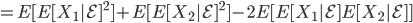 = E[ E[X_1|\mathcal{E}]^2] + E[E[X_2 | \mathcal{E}]^2] - 2E[E[X_1|\mathcal{E}]E[X_2|\mathcal{E}]]