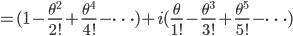 =(1-\frac{{\theta}^2}{2!}+\frac{{\theta}^4}{4!}-\cdots)+i(\frac{\theta}{1!}-\frac{{\theta}^3}{3!}+\frac{{\theta}^5}{5!}-\cdots)