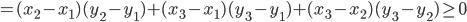 =(x_{2}-x_{1})(y_{2}-y_{1})+(x_{3}-x_{1})(y_{3}-y_{1})+(x_{3}-x_{2})(y_{3}-y_{2}) \geq 0