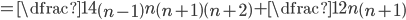 =\dfrac {1}{4}\left( n-1\right) n\left( n+1\right)\left( n+2\right)+\dfrac {1}{2}n\left( n+1\right)