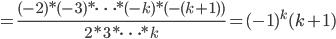 =\frac{(-2)*(-3)* \dots * (-k) * (-(k+1))}{2*3* \dots *k} = (-1)^k (k+1)
