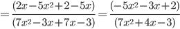 =\frac{( 2x-5x^2+ 2-5x)}{( 7x^2- 3x+7x-3)}=\frac{( -5x^2-3x+ 2)}{( 7x^2+4x-3)}