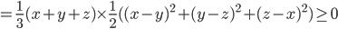 =\frac{1}{3}(x+y+z)\times \frac{1}{2}((x-y)^{2}+(y-z)^{2}+(z-x)^{2}) \geq 0