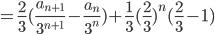 =\frac{2}{3} (\frac{a_{n+1}}{3^{n+1}} -  \frac{a_{n}}{3^{n}} ) + \frac{1}{3}(\frac{2}{3})^{n}(\frac{2}{3}-1)