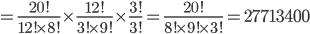 =\frac{20!}{12!\times8!}\times\frac{12!}{3!\times9!}\times\frac{3!}{3!}=\frac{20!}{8!\times9!\times3!}=27713400
