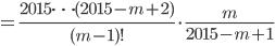 =\frac{2015\cdots(2015-m+2)}{(m-1)!} \cdot \frac{m}{2015-m+1}