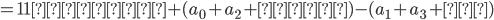 =11の倍数+( a_0+a_2+……) - (a_1+a_3+…)