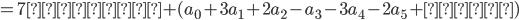 =7の倍数+(a_0+3a_1+2a_2-a_3-3a_4-2a_5+……)