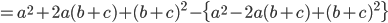 =a^2+2a(b+c)+(b+c)^2-\{a^2-2a(b+c)+(b+c)^2\}