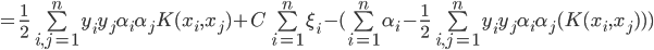 =\frac{1}{2}\sum\limits_{i,j=1}^{n}{y_iy_j\alpha_i\alpha_jK(x_i,x_j)+C\sum\limits_{i=1}^{n}\xi_i-( \sum\limits_{i=1}^{n}\alpha_i-\frac{1}{2}\sum\limits_{i,j=1}^{n}{y_iy_j\alpha_i\alpha_j(K(x_i,x_j)))