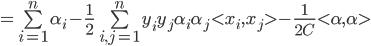 =\sum\limits_{i=1}^{n}{\alpha_i}-\frac{1}{2}\sum\limits_{i,j=1}^{n}y_iy_j\alpha_i\alpha_j<x_i,x_j>-\frac{1}{2C}<\alpha,\alpha>