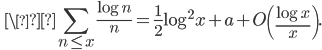 \ \ \ \displaystyle \sum_{n \leq x}\frac{\log n}{n} = \frac{1}{2}\log^2x+a+O\left( \frac{\log x}{x} \right).