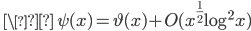 \ \ \ \psi (x) = \vartheta (x) +O(x^{\frac{1}{2}}\log^2 x)