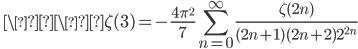 \ \\ \displaystyle \zeta (3) = -\frac{4\pi^2}{7}\sum_{n=0}^{\infty} \frac{\zeta (2n)}{(2n+1)(2n+2)2^{2n}}