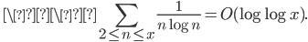 \ \\\displaystyle \sum_{2 \leq n \leq x}\frac{1}{n\log n} = O(\log \log x).