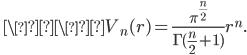 \ \\\displaystyle V_n(r) = \frac{\pi^{\frac{n}{2}}}{\Gamma(\frac{n}{2}+1)}r^n.