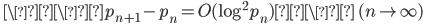 \ \\p_{n+1}-p_n = O(\log^2p_n)\\ (n \to \infty)