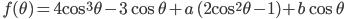\, f(\theta)=4\cos^3\theta-3\cos\theta+a\,(2\cos^2\theta-1)+b\cos\theta