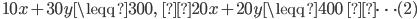 \; 10x+30y\leqq 300,\; \;20x+20y\leqq 400\; \;\cdots(2)