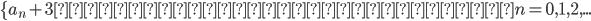 \{ a_n+3  そうでないとき、  n=0,1,2,...