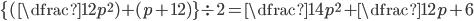 \{(\dfrac{1}{2}p^2)+(p+12)\}\div2 = \dfrac{1}{4}p^2+\dfrac{1}{2}p+6