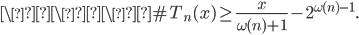\\\\displaystyle \#T_n(x) \geq \frac{x}{\omega (n)+1}-2^{\omega (n)-1}.