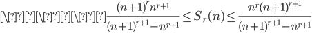 \\\\displaystyle \frac{(n+1)^rn^{r+1}}{(n+1)^{r+1}-n^{r+1}}\leq S_r(n) \leq \frac{n^r(n+1)^{r+1}}{(n+1)^{r+1}-n^{r+1}}