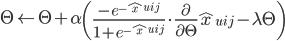 \Theta \leftarrow \Theta + \alpha \left( \frac{-e^{-\hat{x}_{uij}}}{1+e^{-\hat{x}_{uij}}} \cdot \frac{\partial}{\partial \Theta} \hat{x}_{uij} - \lambda \Theta \right)