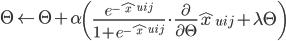 \Theta \leftarrow \Theta + \alpha \left( \frac{e^{-\hat{x}_{uij}}}{1+e^{-\hat{x}_{uij}}} \cdot \frac{\partial}{\partial \Theta} \hat{x}_{uij} + \lambda \Theta \right)