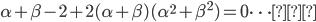 \alpha+\beta-2+2(\alpha+\beta)(\alpha^{2}+\beta^{2})=0\cdots②