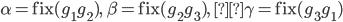 \alpha=\mathrm{fix}(g_1g_2),\quad \beta=\mathrm{fix}(g_2g_3),\quad\gamma = \mathrm{fix}(g_3g_1)