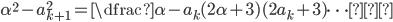 \alpha^{2}-a_{k+1}^{2}=\dfrac{\alpha-a_{k}}{(2\alpha+3)(2a_{k}+3)}\cdots①