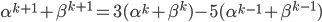 \alpha^{k+1}+\beta^{k+1}=3(\alpha^{k}+\beta^{k})-5(\alpha^{k-1}+\beta^{k-1})