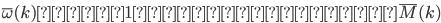 \bar{\omega}(k) 及び1次モーメント\bar{M}(k)