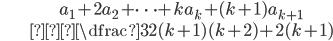 \begin{align} &a_{1}+2a_{2}+\cdots+ka_{k}+(k+1)a_{k+1}\\ &≦\dfrac{3}{2}(k+1)(k+2)+2(k+1) \end{align}
