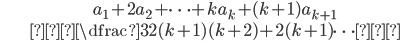 \begin{align} &a_{1}+2a_{2}+\cdots+ka_{k}+(k+1)a_{k+1}\\ &≦\dfrac{3}{2}(k+1)(k+2)+2(k+1)\cdots③ \end{align}