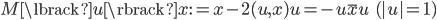 \begin{align} M\lbrack u\rbrack x:=x-2(u,x)u=-u\bar{x}u\ \ \ (|u|=1) \end{align}