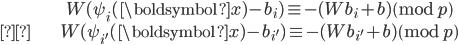 \begin{align} &W(\psi_i(\boldsymbol{x})-b_i) \equiv -(Wb_i+b) \pmod{p} \\&W(\psi_{i'}(\boldsymbol{x})-b_{i'}) \equiv -(Wb_{i'}+b) \pmod{p}\end{align}