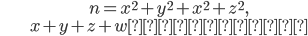 \begin{align} &n=x^2+y^2+x^2+z^2, \\ &x+y+z+w\text{は平方数}\end{align}