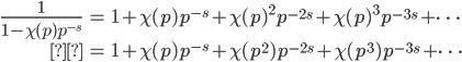\begin{align} \frac{1}{1-\chi(p)p^{-s}}&=1+\chi(p)p^{-s}+\chi(p)^2p^{-2s}+\chi(p)^3p^{-3s}+\cdots \\&=1+\chi(p)p^{-s}+\chi(p^2)p^{-2s}+\chi(p^3)p^{-3s}+\cdots\end{align}