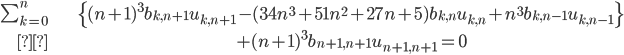 \begin{align} \sum_{k=0}^n&\left\{ (n+1)^3b_{k, n+1}u_{k, n+1}-(34n^3+51n^2+27n+5)b_{k, n}u_{k, n}+n^3b_{k, n-1}u_{k, n-1}\right\} \\&+(n+1)^3b_{n+1, n+1}u_{n+1, n+1}=0\end{align}